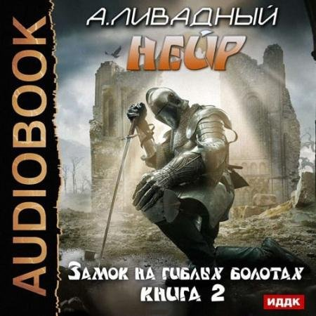 Ливадный Андрей - Нейр 2. Замок на Гиблых Болотах (Аудиокнига)