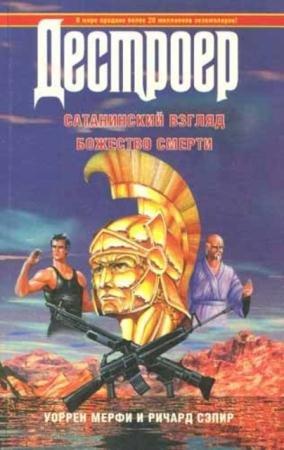 Уоррен Мэрфи, Ричард Сэпир - Сатанинский взгляд. Божество смерти (1997)