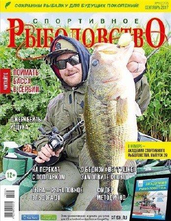 Спортивное рыболовство №9 (сентябрь 2017)