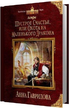 Гаврилова Анна - Шустрое счастье, или Охота на маленького дракона (Аудиокнига)