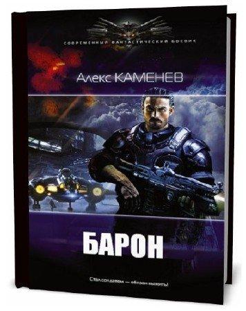 Алекс Каменев. Макс Вольф. Барон