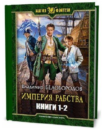 Владимир Белобородов. Империя рабства. Сборник книг