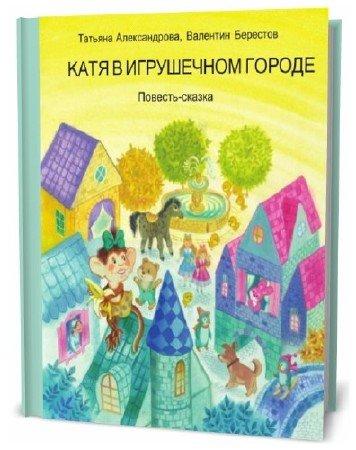Т.И. Александрова. Катя в игрушечном городе