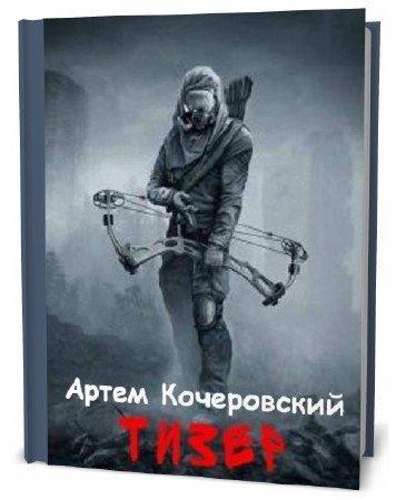 Артем Кочеровский. Тизер