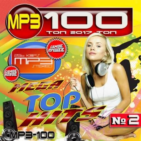 Mega Top Hits №2 (2017)
