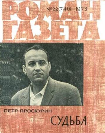 Роман-газета №3 номера  (1973)