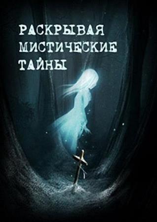 Раскрывая мистические тайны   (Священный Грааль) (2017) WEBRip