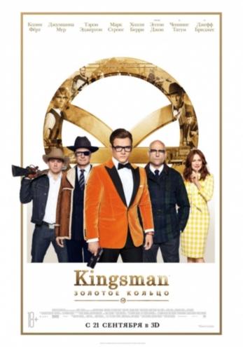 Kingsman : Золотое кольцо  (2017)