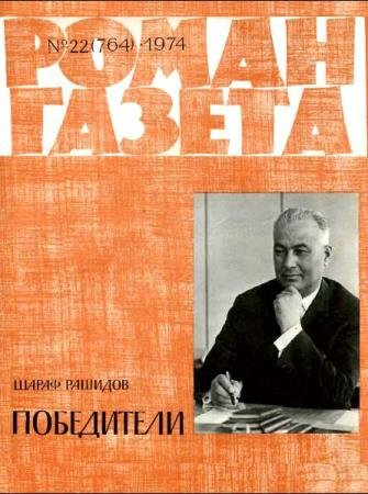 Роман-газета №9 номеров  (1974)