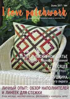 I love patchwork №4 Осень 2017 Россия