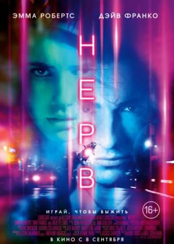Нерв / Nerve (2016) BDRip/720p/1080p/HDRip