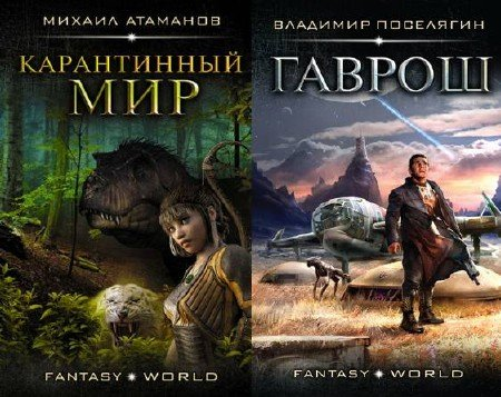 Fantasy World. Сборник книг