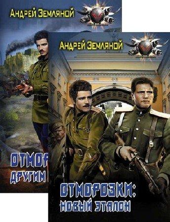 Андрей Земляной. Отморозки. Сборник книг
