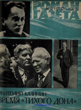 Роман-газета №9 номеров  (1975)
