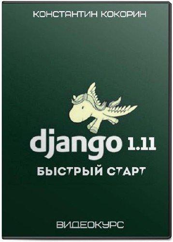 Django 1.11- Быстрый старт. Видеокурс (2017)
