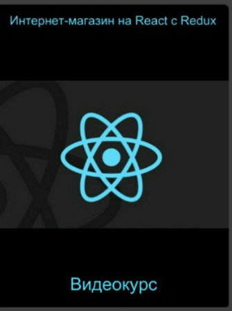 Интернет-магазин на React c Redux (2017) Видеокурс