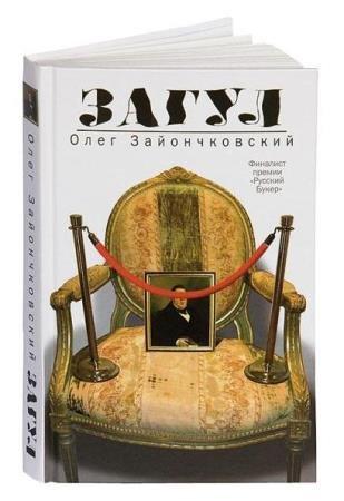 Олег Зайончковский - Сборник сочинений (8 книг)