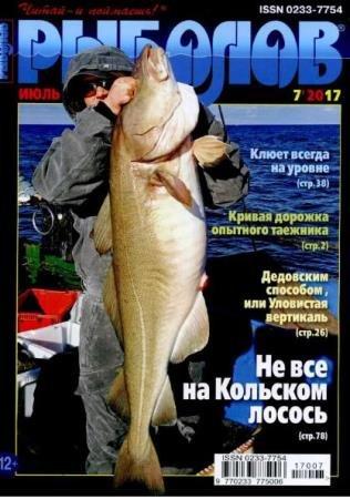 Рыболов №1-9  (2017)