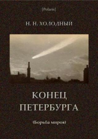 Николай Николаевич Холодный - Конец Петербурга (Борьба миров) (2017)