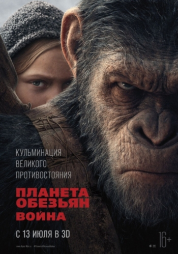 Планета обезьян : Война / War for the Planet of the Apes (2017)
