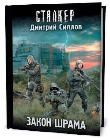 Дмитрий Силлов. Закон Шрама