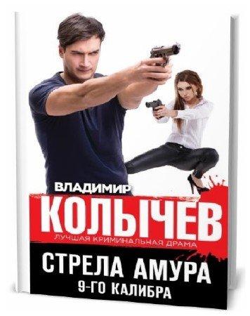 В. Колычев. Стрела Амура 9-го калибра