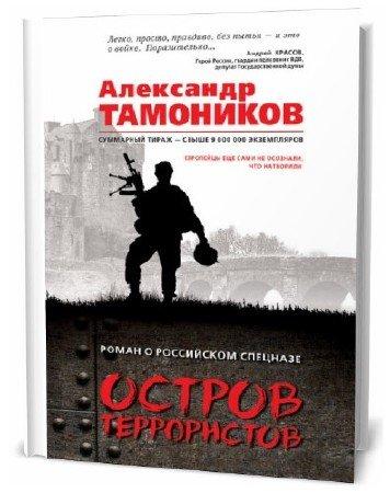 Александр Тамоников. Остров террористов