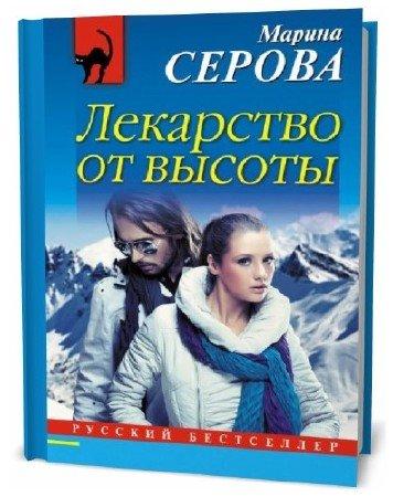 М. Серова. Лекарство от высоты