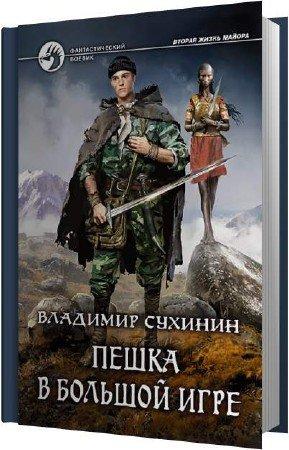 Сухинин Владимир - Пешка в большой игре (Аудиокнига)
