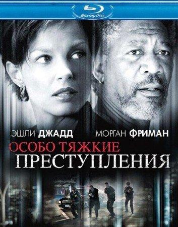 Особо тяжкие преступления / High Crimes (2002) HDRip