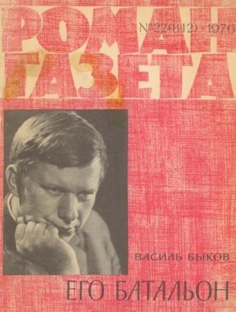 Роман-газета №7 номеров  (1976)