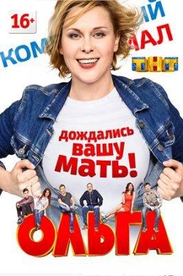 Ольга 2 сезон 1 - 20 серия, все серии на ТНТ (2017) HDTVRip