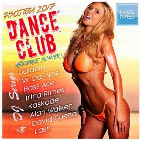 Discoteka Dance Club. Goodbye summer! (2017)