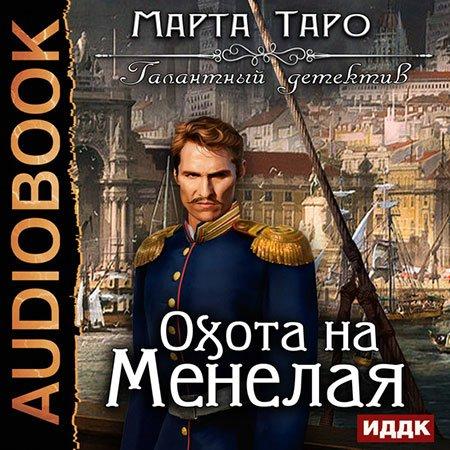 Таро Марта - Охота на Менелая  (Аудиокнига)