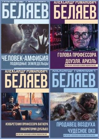 Книжная серия - Книги Александра Беляева (6 томов)