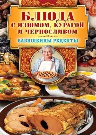 Треер Гера Марксовна - Блюда с изюмом, курагой и черносливом