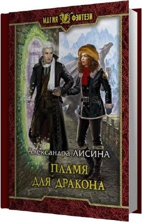 Лисина Александра - Пламя для дракона (Аудиокнига)