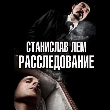 Лем Станислав - Расследование  (Аудиокнига)