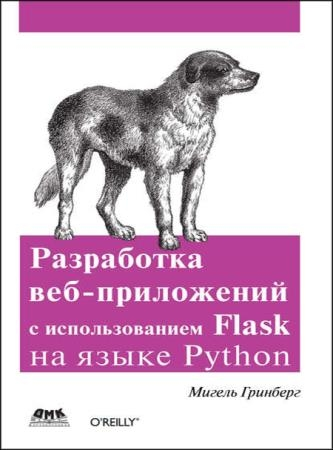 Мигель Гринберг - Разработка веб-приложений с использованием Flask на языке Python