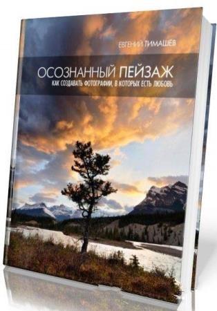 Евгений Тимашев - Сборник сочинений (2 книги)