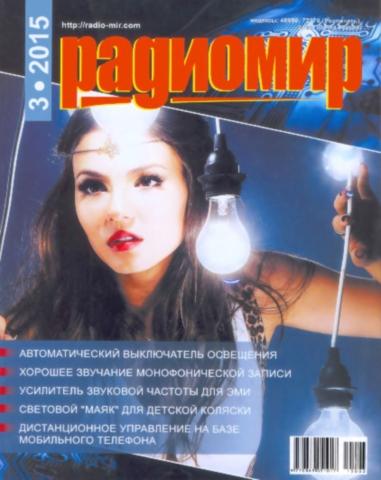 Радиомир №3 (Март 2015)