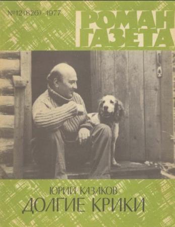 Роман-газета №7 номеров  (1977)