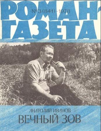 Роман-газета №10 номеров  (1978)