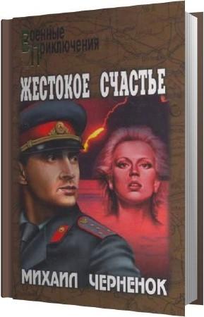 Черненок Михаил - Жестокое счастье (Аудиокнига)