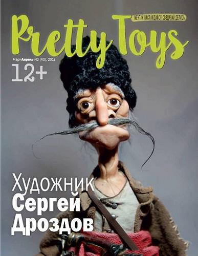 Pretty Toys №40 (2) 2017