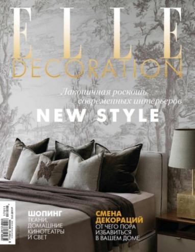 Elle Decoration №11 (ноябрь 2017)