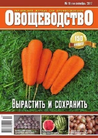 Овощеводство №10 (октябрь 2017)