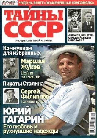 Тайны СССР №8 (ноябрь 2017)