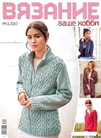 Вязание - ваше хобби №11 (ноябрь 2017)