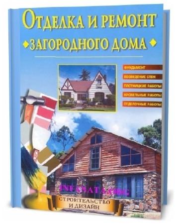 С.А. Хворостухина. Отделка и ремонт загородного дома